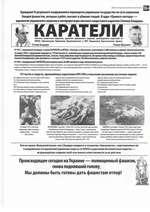 Граждане! В результате вооруженного переворота украинское государство по сути захвачено бандой фашистов, которые грабят, пытают и убивают людей. В ядре «Правого сектора»— идеология украинского нацизма в интерпретации элитного нацистского карателя Степана Бандеры. к КАРАТЕЛИ Замти»« кац»ст**е «ip