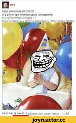t'M Re| день рождения Iovreactor А у реактора сегодня день рождения! Ему исполняется 2 годика =) В честь этого мы в субботу идем бухать (Мск, Чистые пруды) 09:07:04; 31 Маг 2011 добавить теги ссылка скрыть 54