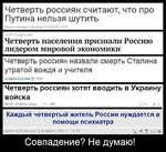 Четверть россиян считают, что про Путина нельзя шутить Новости Украины: Общество 01.04.2015-13:10 11-20, 24 марта 2015 Четверть населения признали Россию лидером мировой экономики Четверть россиян назвали смерть Сталина утратой вождя и учителя 31 марта 2015 года 3 10:04 Четверть россиян хотят
