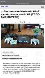 М ((•)) portland.craigslist.org 58% free stuff Бесплатная Nintendo 64+2 джойстика и mario 64 (УСЛОВИЯ ВНУТРИ) <1of4> состояние: хор. производитель: Nintendo Модель/серийный номер: 64 Я пытаюсь избавиться от этой приставки. Пожалуйста, свяжитесь со мной по указанному номеру и, не говоря н