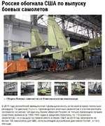 Россия обогнала США по выпуску боевых самолетов ® Сборка боевых самолетов на Комсомольском авиазаводе В 2014 году российский авиационная промышленность установила сразу несколько рекордов. По данным Редпит, производство военных самолетов с учетом экспорта составило не менее 124 единиц.Таким образ