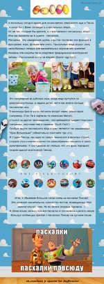 Это популярная за рубежом игра, когда яйца прячутся по дому/району/городу, а задача детей найти как можно больше пасхальных яиц. В киноиндустрии в число пасхалок входят камео режиссеров (например, Стэн Ли в картинах по комиксам Marvel), отсылки на другие произведения, повторяющийся предмет/персона