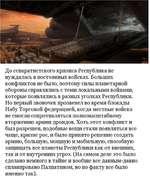 До сепаратистского кризиса Республика не нуждалась в постоянных войсках. Больших конфликтов не было, поэтому силы планетарной обороны справлялись с теми локальными войнами, которые появлялись в разных уголках Республики. Но первый звоночек прозвенел во время блокады Набу Торговой федерацией, когда
