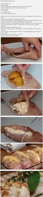 Фаршированные куриные грудки Итак нам понадобится: 4 куриных грудки 240гр консервированных абрикосов (можно персиков не принципиально) 100-150 гр твердого сыра (у меня гауда средней выдержки) 2 зубчика чеснока 2-3 ст.л. сметаны Соль, специи по вкусу Тертый пармезан (факультативно) Вырезать