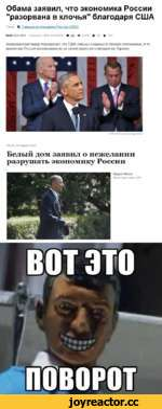 """Обама заявил, что экономика России """"разорвана в клочья"""" благодаря США Тема: 1] Санкции в отношении России (3505) 05:56 21.01.2015 (обновлено: 10:34 21.01.2015) * 306 0 423586 Д 159 * 1670 Американский лидер подчеркнул, что США сильны и едины со своими союзниками, в то время как Россия изолирован"""