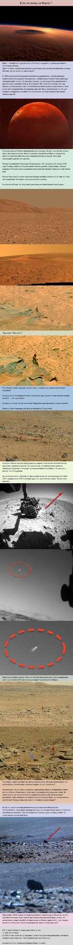 Есть ли жизнь на Марсе ? Марс — четвёртая по удалённости от Солнца и седьмая по размерам планета Солнечной системы. Идея что Марс населен разумными существами, широко распространилась в конце XIX века. Но так ли это на самом деле ? В 1899 году во время изучения атмосферных радиопомех с использов