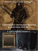 Знакомьтесь, Стрэйд из Олафиса /^1гГ2Г + I Единственный чернокожий персонаж во всей серии Dark Souls. А найти мы его сможем в...# Sfraid -nit OUphit 4*1 -Л _<M-Kcn\t.ind »ли!< Handeln Gctic lernen Sprechen Verlasten О: Wähler '■■НИИПГу *4 Autwahlen О: Zurück 11 ; I тюрьме