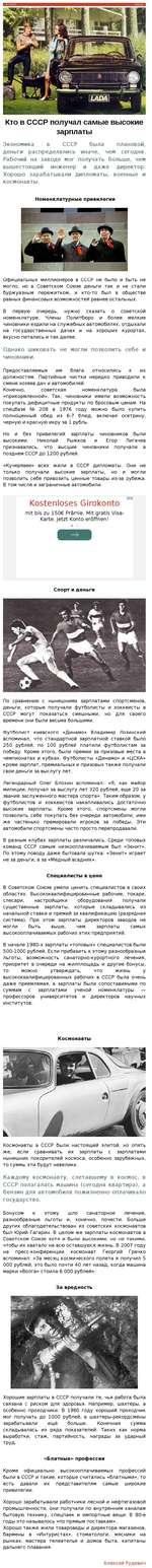 Кто в СССР получал самые высокие зарплаты Экономика в СССР была плановой, деньги распределялись иначе, чем сегодня. Рабочий на заводе мог получать больше, чем вышестоящий инженер и даже директор. Хорошо зарабатывали дипломаты, военные и космонавты. Номенклатурные привилегии Официальных милл