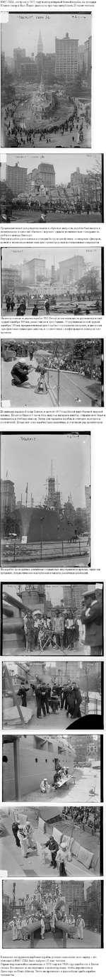 ВМС США, построив в 1917 году полноразмерный боевой корабль на площади и Юнион-сквер в Нью-Йорке, удалось за три года завербовать 25 тысяч человек. RECRUIT Предназначенный для рекрутирования и обучения матросов, корабль был введен в эксплуатацию в качестве обычного морского судна и укомплектова