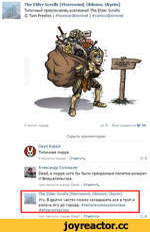 The Elder Scrolls [Morrowind, Oblivion, Skyrim] >1 KN Типичный приключенец вселенной The Elder Scrolls ©Tom Preston | ~humour@nirnnet | scomics@nirnnet 5 минут назад5Мненравится90 Скрыть комментарии © Dead Rabbit Типичная морра 4 минуты назад Ответить1 Александр Соловьев Dead, в морре