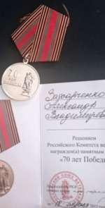 Решением Российское Комитета не нгиражлсЩа) намятым «70 лет Побед!