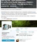 """диспетчер, «два украинских истребителя были замечены рядом с самолетом перед тем, как он исчез с радаров» Комментарии: 414 Испанец написал об этом в своем Твитере (видео] Испанский диспетчер, который вел упавший """"Боинг"""", опубликовал сообщение в своем Твиттере, в котором говорилось, что два украи"""