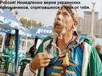 Россия! Немедленно верни украинских призывников, спрятавшихся у~тебя от тебя