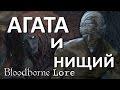 Bloodborne Lore - Агата и Нищий,Gaming,,Добро пожаловать в Bloodborne! Спасибо за просмотр! Вещи, которые вы обнаружили или считаете, что были упущены в видео - добавляйте на вики:  ►http://ru.bloodborne.wikia.com/wiki/Bloodborne_%D0%B2%D0%B8%D0%BA%D0%B8  Плэйлисты ►Demon's Souls Lore (videogametalk