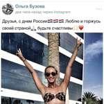 ^льга Бузова два часа назад через 1пз1адгат Друзья, с днем России^^^ Люблю и горжусь своей страной^ будьте счастливы ф