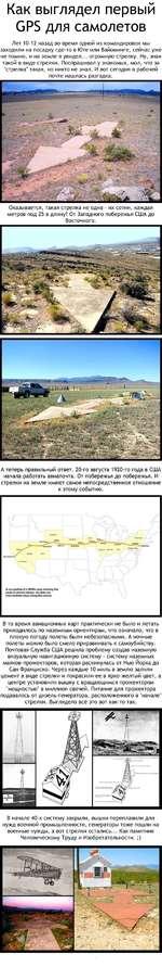 Как выглядел первый GPS для самолетов •* ; А теперь правильный ответ. 20-го августа 1920-го года в США начала работать авиапочта. От побережья до побережья. И стрелки на земле имеют самое непосредственное отношение к этому событию.I A re-creation of a 1920s map showing the route of airmail pla