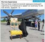vk.com/toptwit Рустем Адагамов Поп на базе стратегической авиации освящает картинку со Сталиным и дарит ее экипажу Ту-95 как икону. Дурдом :-((