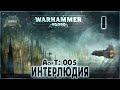 Интерлюдия {5} - Liber: Incipiens [AofT - 5] Warhammer 40000,Gaming,,Интерлюдия к лекциям лорда инквизитора Серафаила, повествующего о вселенной Warhammer 40000. +++++++++++++++++Советуем посмотреть+++++++++++++++++ 1. Новости, кодексы, книги, дополнения для игр Warhammer 40,000 и многое другое: htt