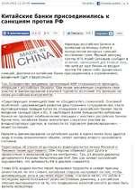 16.06.2015 12:25:06Печатать|W]Рекомендовать|аА Китайские банки присоединились к санкциям против РФ 5ГТвитнуть 838 |IВ | <| 1042 EJ 'I   mi1 иду in1ШШЙ1]Сохранить Надежды российских банков и компаний на помощь Китая в преодолении западных санкций VsA*4, . \sAkпостепенно тают. Первый