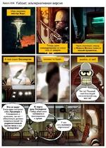 выпуск #036 Fallout: альтернативная версия Игра окончена, мистер Хаус. Теперь даже секьюритроны не спасут тебя от смерти. I Через несколько секунд у Нового Вегаса появится новый правитель. наконец-то будет. А твой секрет бессмертия разобла...а?..че?! Че-че! Поцелуй мой блестящий металлически
