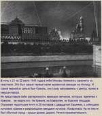 В ночь с 21 на 22 июля 1941 года в небе Москвы появились самолеты со свастикой. Это был самый первый налет вражеской авиации на столицу. И самой первой их целью был Кремль, они сразу направились к центру, прямо в сердце города. Но представьте себе растерянность немецких летчиков, которые, прилетев