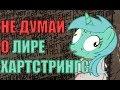 Не думай о Лире Хартстрингс (16+),Film & Animation,Mlp,My little pony,MadScreenwriter,Лира Хартстрингс,Безумие,Отчуждение,Депрессия,Лира стара и безумна, что скрывается в глубинах её разума?  Паблик Вконтаче: https://vk.com/mshumor  Музыка: Nicolas Martin -- Skhizein Coil -- Dark River Emma Ejwertz