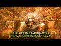Если бы у Императора был преобразователь текста в речь. Эпизод 12. Примарший пессимизм,Comedy,Warhammer 40000 (Interest),юмор,русские субтитры,Patreon автора: http://www.patreon.com/alfabusa Оригинальное видео: http://www.youtube.com/watch?v=SfTbwGq4qNM ThunderPsyker в роли Кустодес http://www.you