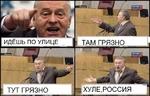 Ш — У«:1 -щкШ ИДЁШЬ ПО УЛИЦЕ . | ТАМ ГРЯЗНО ■ -&Ат( А ! ТУТ ГРЯЗНОя ХУЛЕ,РОССИЯ
