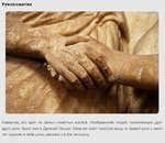 Рукопожатие Наверное, это один из самых понятных жестов. Изображения людей, пожимающих друг другу руки, были уже в Древней Греции. Означал жест простую вещь: в правой руке у меня нет оружия, я тебя ценю, уважаю и в бок не пырну.
