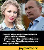 Собчак: я против травли оппозиции. • Путин: а как вы хотите? - Собчак: как в Европейской Украине! - Путин: как в Доме Профсоюзов или в мусорный бак?