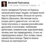П Виталий Портников 1 час назад с помощью Главред • ф после нападения Путина на Украину никакие репутации людям, которые жили под их прикрытиями, больше не нужны. Маски сброшены. Мы можем сколь угодно долго удивляться, что же это такое случилось с нашими российскими друзьями и коллегами, любимыми