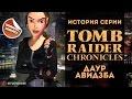 История серии. Tomb Raider, часть 5,Gaming,История серии Tomb Raider,часть 5,пятая часть,Chronicles,Хроники,Tomb Raider 5,Лара Крофт,Lara Croft,рассказ о Томб Райдер 5,Расхитительница гробниц,томбовский райдер 5,приключения,путешествия,артефакты,Рим,Ларсон,Пьер Дюпон,философский камень,Ирландия,Бест