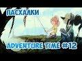 Пасхалки Adventure Time #12 Куда пропали все Люди!,Gaming,Adventure Time (Award-Winning Work),Animated Cartoon (TV Genre),Куда пропали все Люди,куда пропали все люди,пасхалки время приключений,Adventure Film (Film Genre),пасхалки,секреты,тайны,финн и джейк,финн парнишка,финн,джейк,джейк пес,Марселин