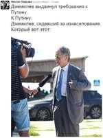 Мюсли Лаврова (сЬаугоуМиезН • 15 мин Джемилев выдвинул требования к Путину. К Путину. Джемилев, сидевший за изнасилование. Который вот этот:
