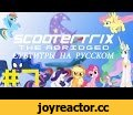 Scootertrix the Abridged Episode 7(Rus_Sub),Comedy,Abridgement,MLP,My Little Pony',Episode,Rus Sub,Scootertrix,My Little Pony (Fictional Universe),Канал автора: http://www.youtube.com/channel/UCB0qq3SOsKZGwM4prKK1xmA