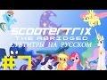 Scootertrix the Abridged  Episode 7(Rus_Sub),Comedy,Abridgement,MLP,My Little Pony',Episode,Rus Sub,Scootertrix,My Little Pony (Fictional Universe),Канал автора: http://www.youtube.com/channel/UCB0qq3SOsKZGwM4prKK1xmA