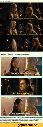 "Трандуил и Леголас I ь А 1 \\ V I ■I Son..11 know everyone wonders this but- \ \\\ dVk Ki II Ш. I have no idea who your .mother is. Nobody doe^ • шЩ hWit• ""Феанор"" и ""Маэдрос"". ""Источник вдохновенияп Get me a vodka rocks. / . . • •рК я. i 1 tW' ч Dad, it's breakfast., J"