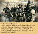 Call of Duty Modern Warfare 3 M1911, который Прайс положил на тело Соупа после его смерти, вероятно является тем пистолетом, которым был убит Захаев. В Call of Duty: Modern Warfare 2Соуп возвращает этот пистолет, когда находит его в тюрьме.