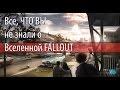 Интересные факты о вселенной Fallout.Фильм...,Gaming,fallout,fallout 4,fallout 3,bethesda,трейлер,игра,фильм,интересные,факты,самые,как пройти,стивенс,Stevens,Fallout (Video Game Series),pc,xbox one,ps4,ядерная война,мировая,война,оружие,что вы не знали о Fallout,Интересные факты о вселенной Fallout