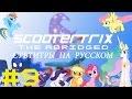Scootertrix the Abridged: Episode 9(Rus_Sub),Comedy,Abridgement,MLP,My Little Pony (Fictional Universe),Scootertix,Канал автора: http://www.youtube.com/channel/UCB0qq3SOsKZGwM4prKK1xmA