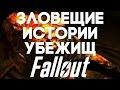 10 зловещих предысторий Убежищ Fallout,Gaming,Fallout,Fallout 4,New Vegas,Фаллаут,фолач,фалаут,пасхалки,секреты,тайны,отсылки,игра,ТОП пасхалок,мифы,легенды,страшные,жуткие,безумные,смешные,топ,топ5,топ10,scariest,horror,myths,legends,secrets,пасхалки в играх,список пасхалок,список,история,history o