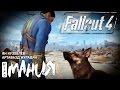 Начало одиночной кампании Fallout 4 от Игромании,Gaming,Fallout (Video Game Series),Fallout 4,Action Role-playing Game (Video Game Genre),Video Game (Industry),розыгрыш,Журнал,Игромания,Igromania,компьютерные игры,Game,Игры,Twitch,Стрим,Stream,Трансляция,Sony,PlayStation,PS,PSo