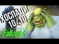 FALLOUT 4 - ИГРА ГОДА!!! ОДНОЗНАЧНО 10/10!!! - пародия,Gaming,орк,орк-подкастер,подкастер,подкаст,оркадий п,орчибальд,оркадий,Fallout (Video Game Series),Fallout 4,Action Role-playing Game (Video Game Genre),Fallout (Video Game),фэллаут,фолач,фоллаут,фолаут,логвинов,антон,антон логвинов,пародия,обзо