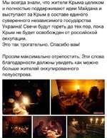 Мы всегда знали, что жители Крыма целиком и полностью поддерживают идеи Майдана и выступают за Крым в составе единого суверенного независимого государства Украина! Свечи будут гореть до тех пор, пока Крым не будет освобожден от российской оккупации. Это так трогательно. Спасибо вам! Просим максим