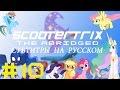 "Scootertrix the Abridged: Episode 10(Rus_Sub),Comedy,Abridgement,MLP,My Little Pony: Friendship Is Magic (TV Program),Rus Sub,Scootertrix,Канал автора: http://www.youtube.com/channel/UCB0qq3SOsKZGwM4prKK1xmA  Да, ребятки, не прошло и 2-х месяцев. Учеба, фоллаут и прочее.  Текст оригинала ""песни"" Пин"