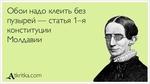 Обои надо клеить без пузырей — статья 1 -я конституции Молдавии ^ДгкгЛка.сот