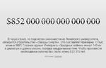$852 000 000000000000 В такую сумму, по подсчетам экономистов из Лехайского университета, обойдется строительство «Звезды смерти». Это составляет примерно 13 тыс. земных ВВП. Главное оружие Империи в «Звездных войнах» имеет 140 км в диаметре и должно весить порядка квадриллиона тонн. Чтобы произвести необходимое количество стали, нужно 833 315 лет.
