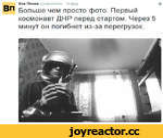 Все Плохо @sranysovok - 19 груд.® ВП Больше чем просто фото. Первый космонавт ДНР перед стартом. Через 5 минут он погибнет из-за перегрузок.
