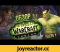 Обзор World of Warcraft: Legion - часть 1,Gaming,орк,орк-подкастер,подкастер,подкаст,оркадий п,орчибальд,оркадий,wow,world of warcraft,warcraft,вов,варкрафт,легион,ворлд ов варкрафт,legion,оркаша,обзор,casualcraft,казуал,сильвана,sylvanas,кадгар,khadgar,демонхантер,охотник на демонов,близзард,blizza