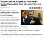 Российский вице-премьер Рогозин во время стрельбы в тире ранил себя в ногу 29 декабря 2015 в 13:32 Lenta.ru Вице-премьер Дмитрий Рогозин во время стрельбы в тире случайно ранил себя в ногу, рассказал источник «Интерфакса». Отвечая на вопрос. почему Рогозин не присутствовал на встрече президента